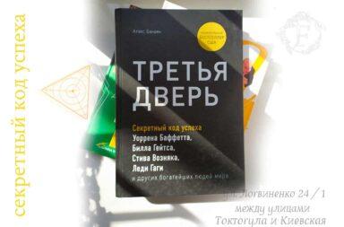 купить в книжном магазине Фолиант Бишкек код успеха Билла Гейтса, Уоррена Баффетта,